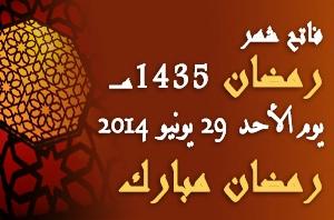 1-er-Ramadan-Ar-300_dimanche