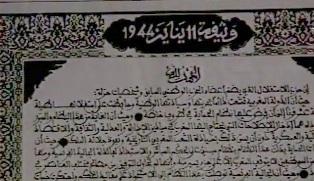 وثيقة الاستقلال المغربية