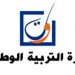 وزارة التربية الوطنية تعلن تغييرات في المنهاج الدراسي للتعليم الابتدائي